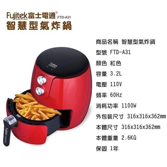 智慧型氣炸鍋.電商最熱銷預購no.1 fujitek富士電通 智慧型氣炸鍋 今年夏季重磅