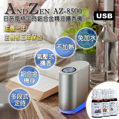 【ANDZEN】日系風格定時精油鋁合金擴香儀AZ-8500+4瓶精油 (4.1折)