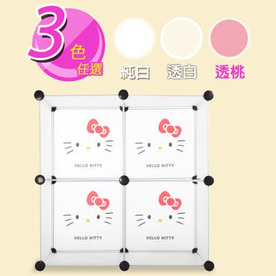 【HELLO KITTY】正版三麗鷗授權 4格無門百變櫃-經典款(3色可選) (8.2折)