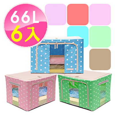 【inBOUND】66L鋼骨收納箱/衣物收納箱-點綴系列*6入組(6色可選) (0.9折)
