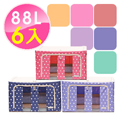【inBOUND】88L鋼骨收納箱/衣物收納箱-心菱系列*6入組(6色可選) (4折)