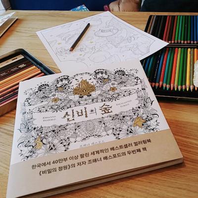 【funKids】韓劇魔法森林減壓著色繪本紓壓繪本(送12色畫筆) (8.2折)