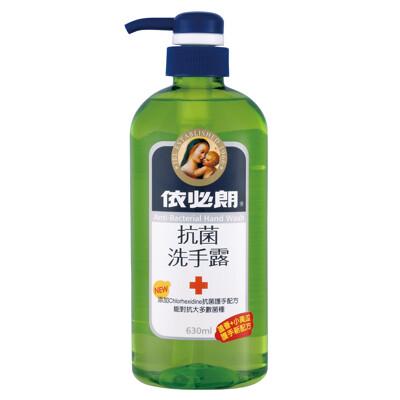 依必朗抗菌洗手露630ml-蘆薈+小黃瓜配方 (8.4折)