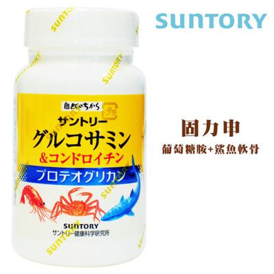 SUNTORY三得利   固力伸 葡萄糖胺+鯊魚軟骨 (180錠) (9折)