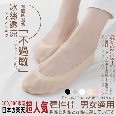 全冰絲透薄防滑隱形襪 (0.5折)