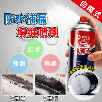 【魔小物】高分子防水補漏填縫噴劑(附手套+毛刷) (4.3折)
