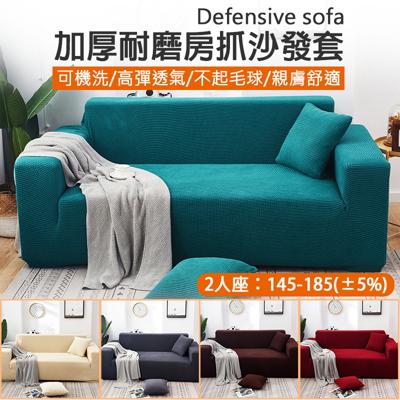 加厚防水貓抓彈力沙發套-雙人(附枕套)【魔小物】 (5.6折)