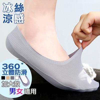 加大冰絲男女防滑隱形襪 (2.9折)