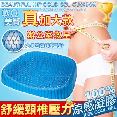【魔小物】涼爽透氣舒壓款蜂巢冷凝膠坐墊