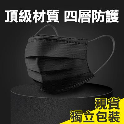獨立包裝四層活性碳防塵防護清淨口罩 非醫用口罩