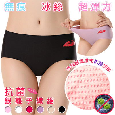 法式冰絲3D無痕美臀內褲 (0.6折)
