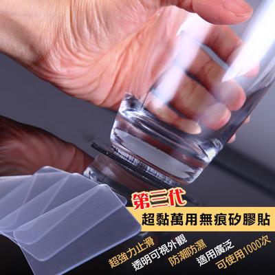 超黏萬用強力無痕矽膠貼(10片裝) (0.7折)