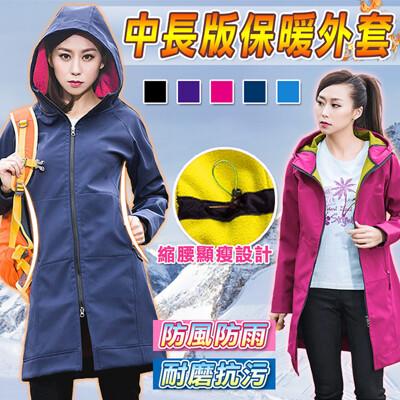 【魔小物】中長版防風雨加絨保暖外套(5色內裡顏色隨機出貨) (4.6折)