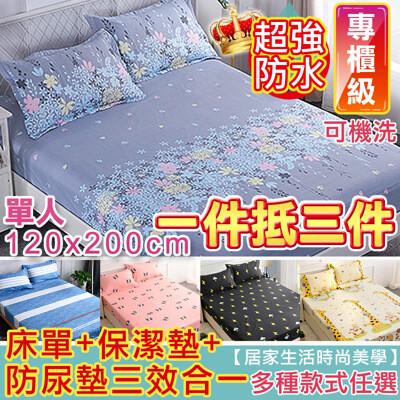 【魔小物】超透氣防水防尿保潔床包-單人防水床包(無枕頭套)