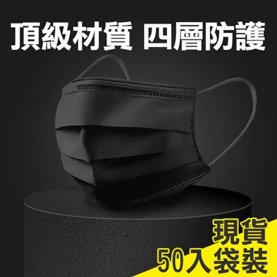 頂級熔噴布四層活性碳防護清淨口罩 非醫用口罩