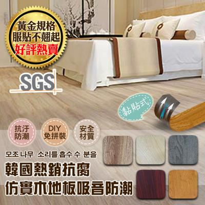 韓國熱銷抗腐仿實木地板 (1.7折)