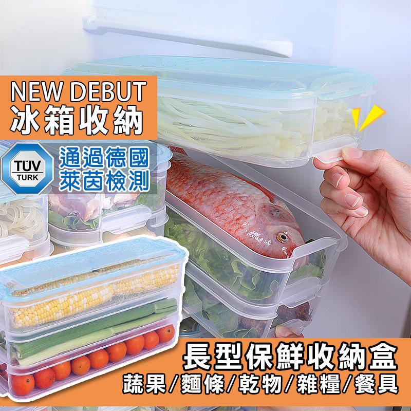 魔小物冰箱保鮮長方透明三層收納保鮮盒