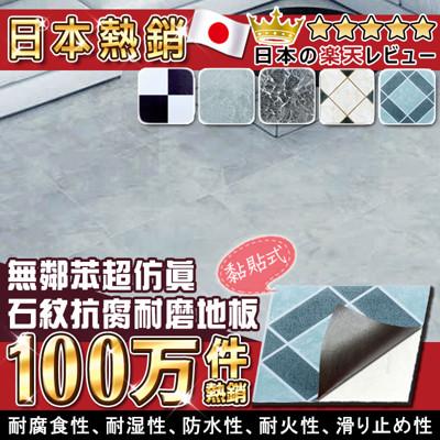 超仿真石紋抗腐耐磨地板 (4.2折)