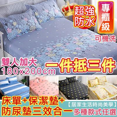 【魔小物】超透氣防水防尿保潔床包-加大雙人防水床包(無枕頭套)