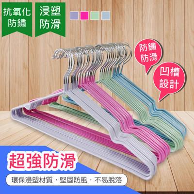 乾濕兩用不鏽鋼覆膜防滑衣架 (0.1折)