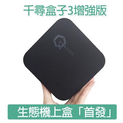 千尋盒子3增強版 Q-STATION 千尋生態機上盒 4K Android 完美越獄版(安博 小米 (9折)