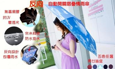 反向自動開收折疊晴雨傘 (2.5折)