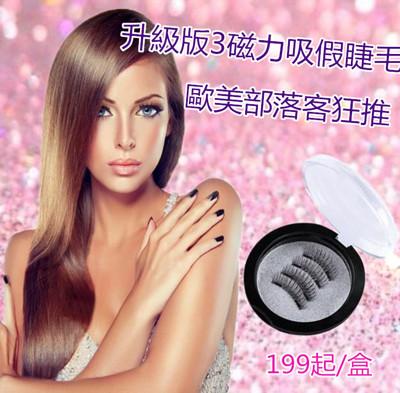 進階升級版3D 3磁力吸假睫毛 (3.3折)