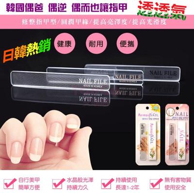 韓國奈米水晶玻璃拋光指甲搓棒 (3.7折)