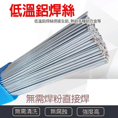 低溫鋁焊絲 萬能修補藥芯 無需鋁焊粉 低溫焊條 (2折)