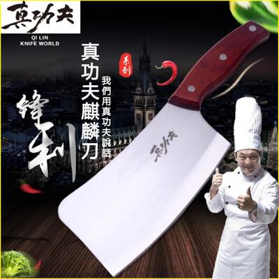 (2入組)家用超鋒利料理刀 菜刀 麒麟寶刀 砍骨刀 剁骨刀 切菜刀 切片 (4.9折)