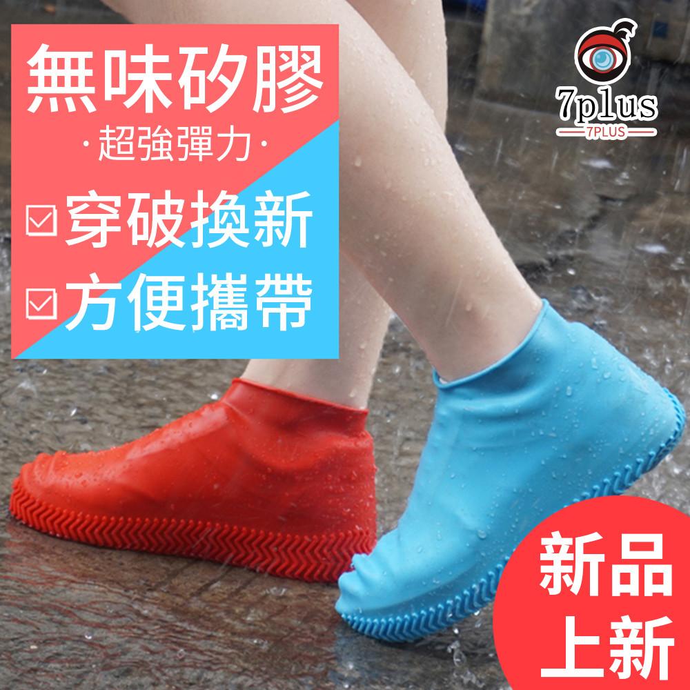 第三代矽膠防水鞋套 防雨鞋套 超耐磨鞋套