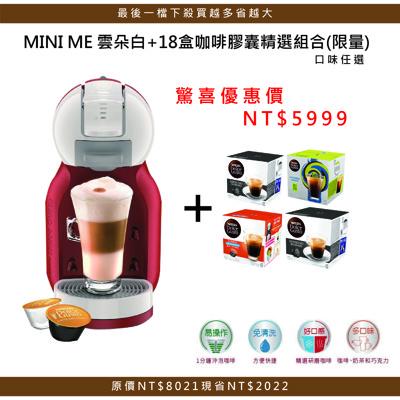 雀巢咖啡MINI ME雲朵白+18盒咖啡膠囊精品組合 (6.4折)