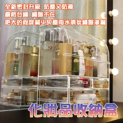 化妝品收納盒 透明壓克力收納箱  掀蓋防塵化妝盒 彩妝收納 壓克力收納 置物 C050