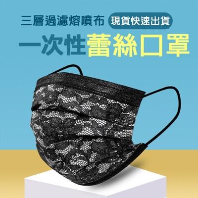 【加厚 明星同款】黑色蕾絲口罩 三層防護熔噴布 彩色口罩 成人口罩 女神蕾絲款【CA121】 (6折)