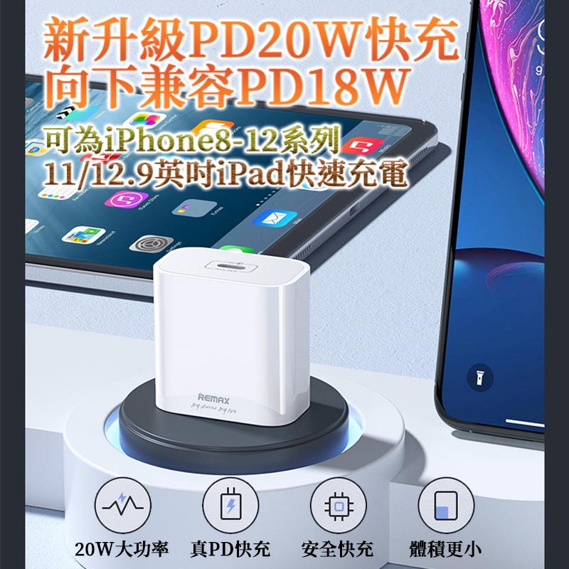 remax 速銳20w快充 rp-u68 iphone12 豆腐頭 充電頭 快充頭 充電器aa100