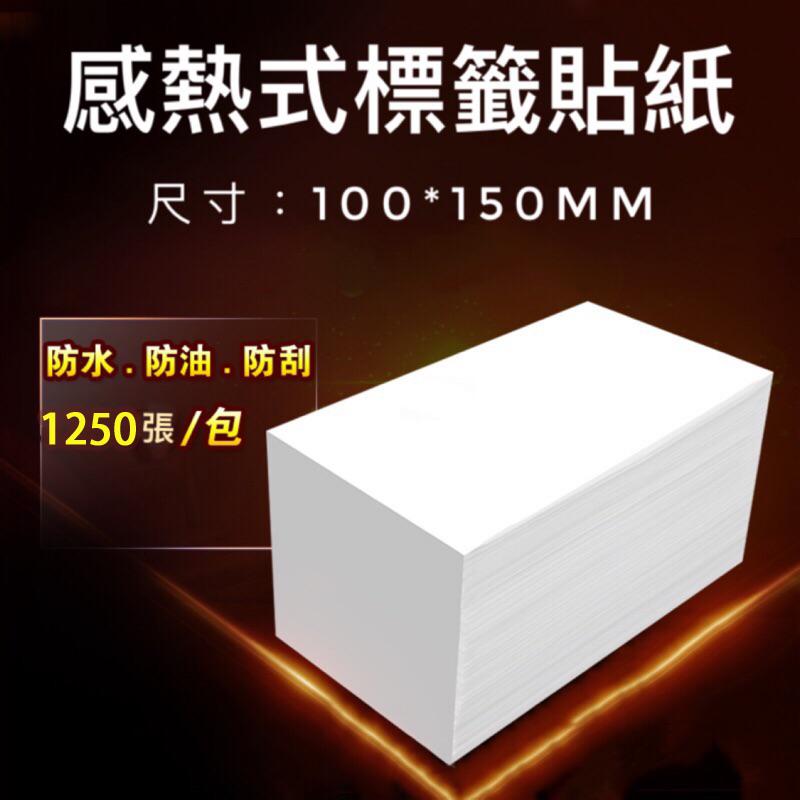 出貨標籤紙 (10*15cm) 1250張 標籤機 條碼機 貼紙 出貨單 熱感應貼紙 ca151