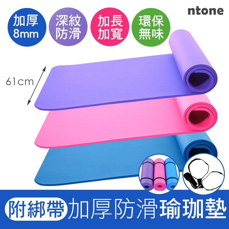 加厚防滑瑜珈墊 附綁帶 三色可選 強力回彈 防水防撕裂 ntone
