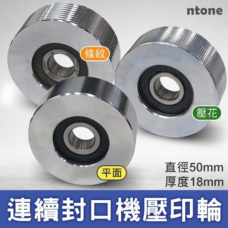 自動連續封口機專用壓印輪 770/900型封口機適用 3款可選 ntone