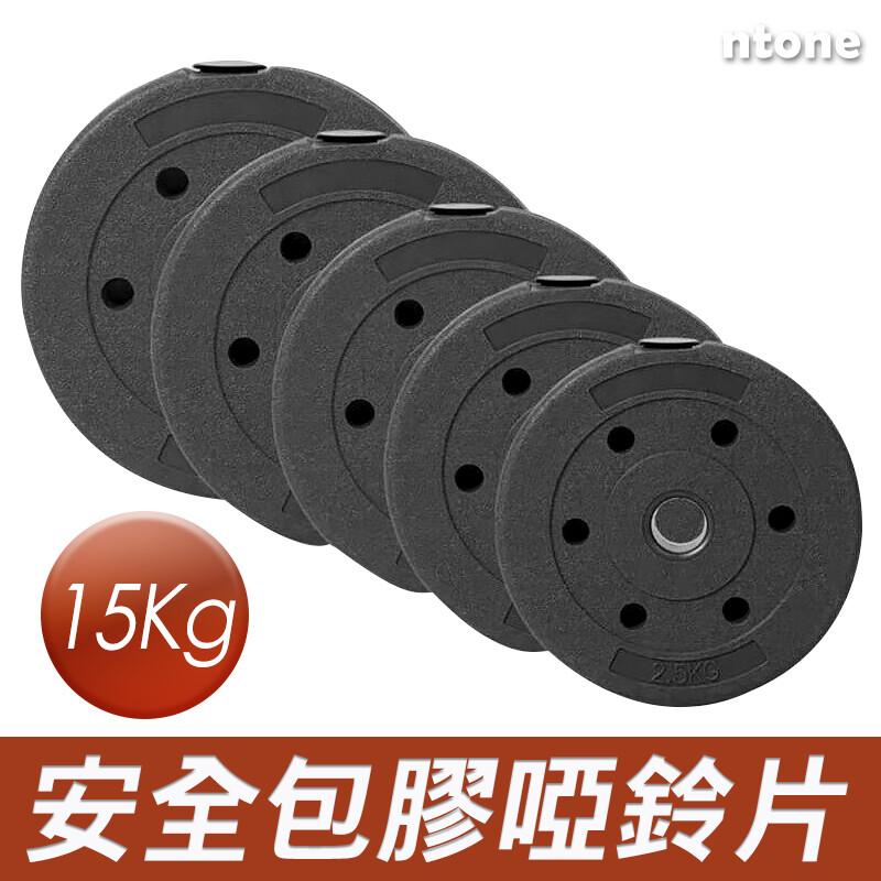 15kg 安全包膠啞鈴小孔2.5cm包膠啞鈴片