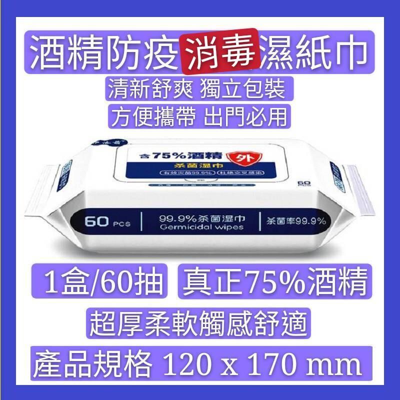 酒精防疫抗菌濕紙巾 隨手包 75% 一盒60抽(含蓋) 台灣現貨 隔日發貨