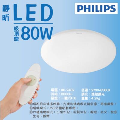 飛利浦 32181 靜昕 80W 遙控調光調色LED吸頂燈 附遙控器 (素面版) (7.9折)