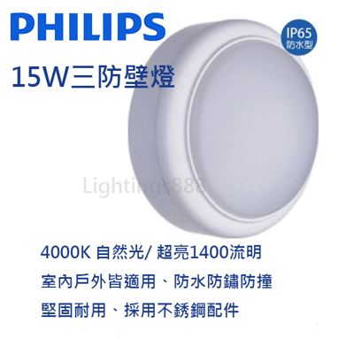 飛利浦 明輝 壁燈 WL008C  15W 防水 無藍光 不鏽鋼 超亮 適用戶外 防撞防水防鏽 (7.2折)