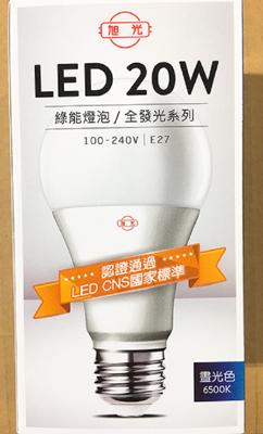 旭光 20W LED E27 綠能燈泡-(白光/黃光) (7.2折)