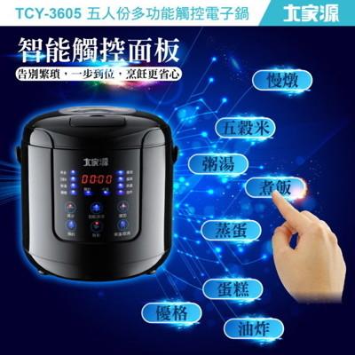 【大家源】五人份多功能觸控電子鍋 TCY-3605 (5.6折)
