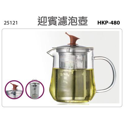妙管家 480ml耐熱玻璃迎賓濾泡壺 HKP-480 (6.7折)