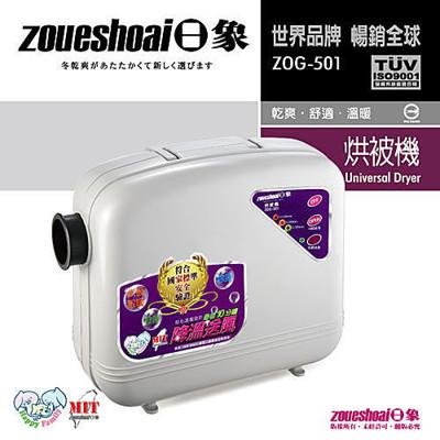 《日象》觸控式烘被機 (ZOG-501) (9.5折)