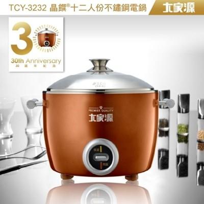 【大家源】晶饌十二人份304不鏽鋼電鍋 TCY-3232 (8.4折)