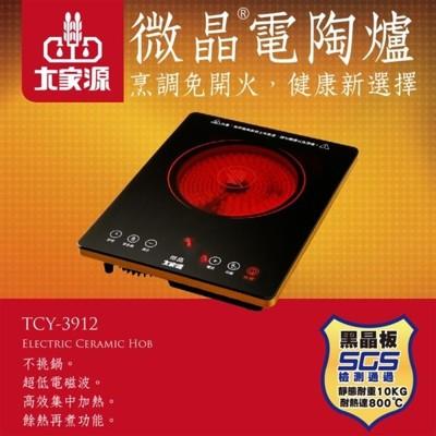 【大家源】微晶電陶爐 TCY-3912 (7.3折)