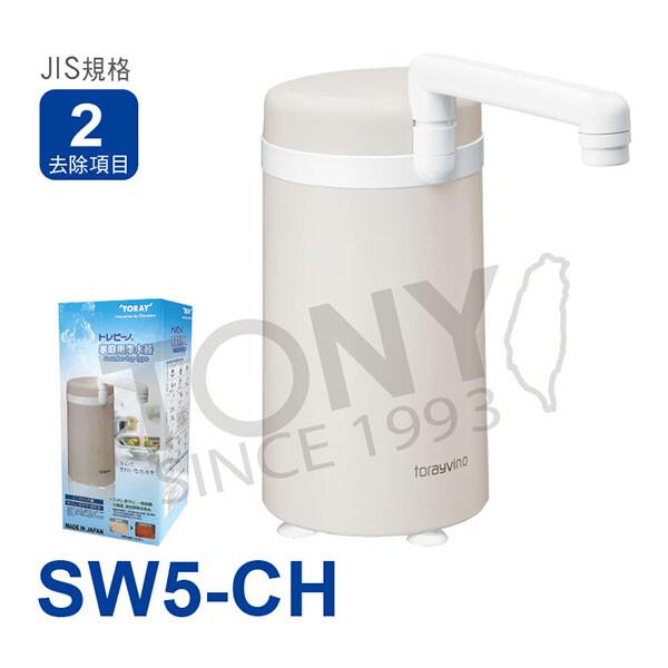 免運 日本東麗 淨水器4.0l/分 sw5-ch 總代理貨品質保證