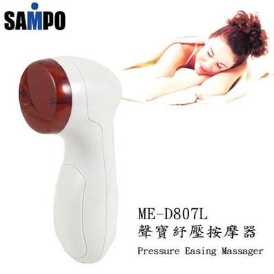 【聲寶SAMPO】紓壓按摩器 ME-D807L (5.3折)